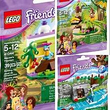 全新絕版- Lego 樂高 Friends Animals Series 5: 41044, 41045, 41046 1Set 共3包 - Friends系列