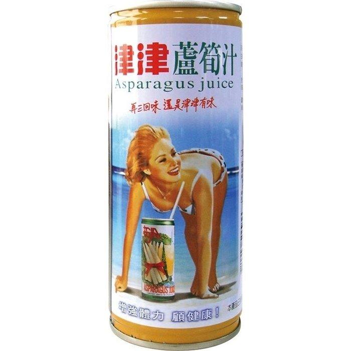 津津蘆筍汁 蘆筍汁 1箱245mlX24罐 特價180元 每罐平均單價7.5元