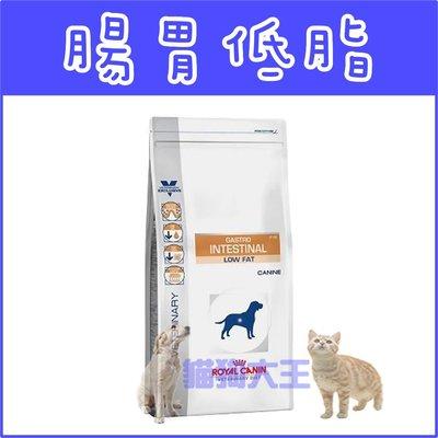 **貓狗大王**法國 ROYAL CANIN 皇家LF22犬用腸胃道低脂專業飼料 1.5kg