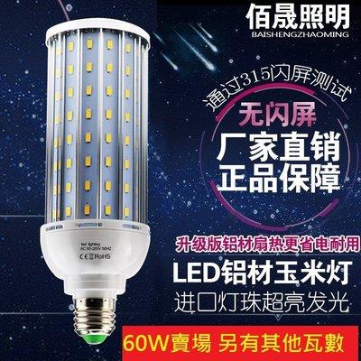 【預購+現貨 】 新升級款 60W 鋁材玉米燈led E27 節能燈 另有15~150W 110~220V 寬壓