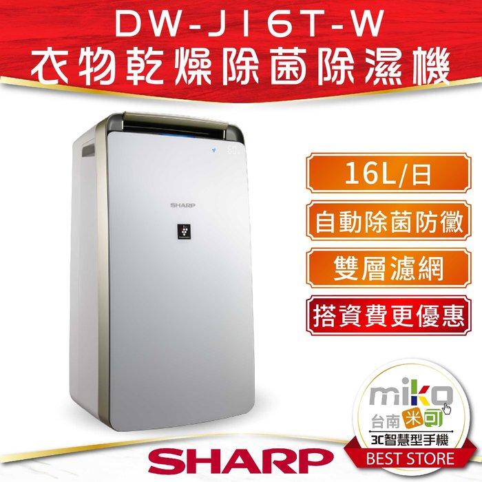 【海佃MIKO米可手機館】夏普SHARP DW-J16T-W 16L HEPA 自動除菌離子空氣清淨除濕機