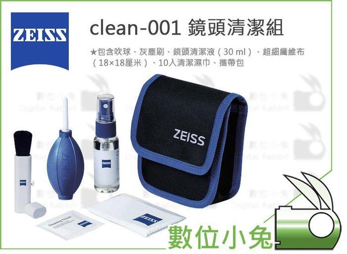 數位小兔【蔡司 ZEISS clean-001 鏡頭清潔組】灰塵刷 拭鏡紙 清潔布 毛刷 纖維布 清潔液 吹球 公司貨