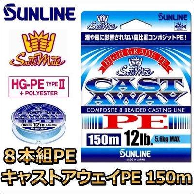 ❖天磯釣具❖1.5~2.5號 150m 日本SUNLINE CAST AWAY 高強度PE 珍珠藍布線 另供應其它規格