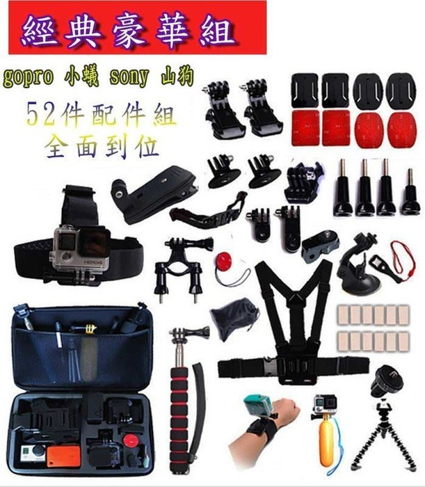 GOPRO 7/6/5/4 防摔收納盒豪華全套大配件52件 潛水 浮標 小蟻hero5/4/3 運動攝影機 相機 通用