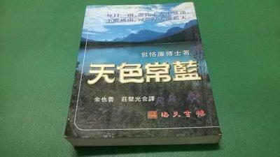 大熊舊書坊- 天色常藍 Author: 包恪廉博士  ISBN: 9789623990721  -5*24