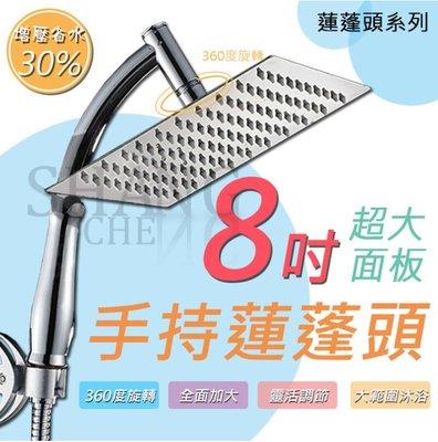 8吋超大頂噴蓮蓬頭 可手持節水超大面板淋浴花灑 節水30% 淋浴柱 不銹鋼手持增壓蓮蓬頭 高雄市