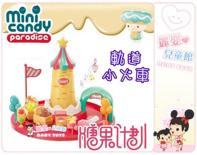 麗嬰兒童玩具館~Mini Candy 糖果計劃系列-軌道小火車