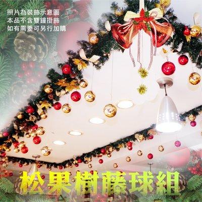 樹藤 聖誕佈置裝飾 松果聖誕樹藤球組 130cm 金紅 金紫 銀紅 銀藍 現貨充足歡迎下標【聖誕特區】
