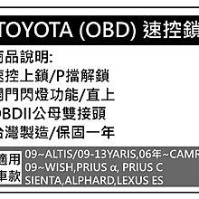 大新竹【阿勇的店】TOYOTA系列 LEXUS ES系列 專用速控鎖 行車自動上鎖 開門閃燈功能 OBD2公母接頭