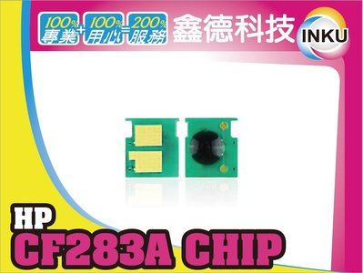 ✋INKU✋惠普 HP 副廠晶片 CF283A 83A M125/ M125a/ M127/ M127FN/ M201/ M225 新北市
