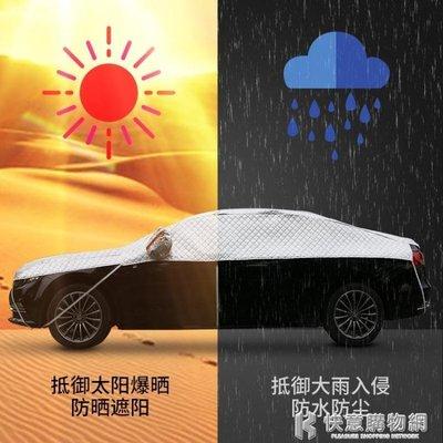 車罩汽車遮陽罩車衣防曬隔熱車用遮陽窗簾防雨加厚通用半罩套 igo