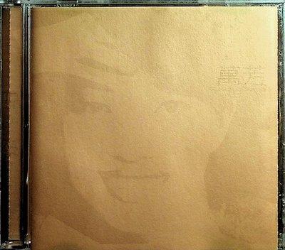 【198樂坊】萬芳~滾石24K珍藏金碟系列(.................)EP