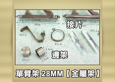 金屬軌 配件(邊架)28MM - 窗簾軌道 金屬系列(青銅系列 黑砂系列)- 時尚布藝 平價窗簾網