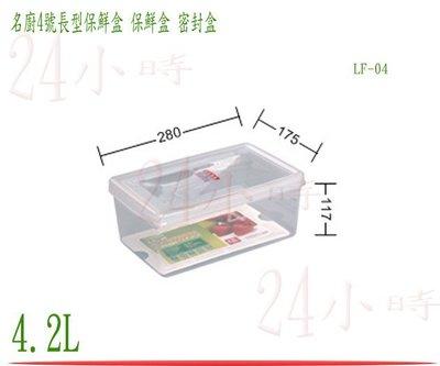 『24小時』台灣製造 聯府 名廚4號長型保鮮盒 LF04 密封盒 保鮮罐 蔬果盒 食物盒 冷藏盒4.2L