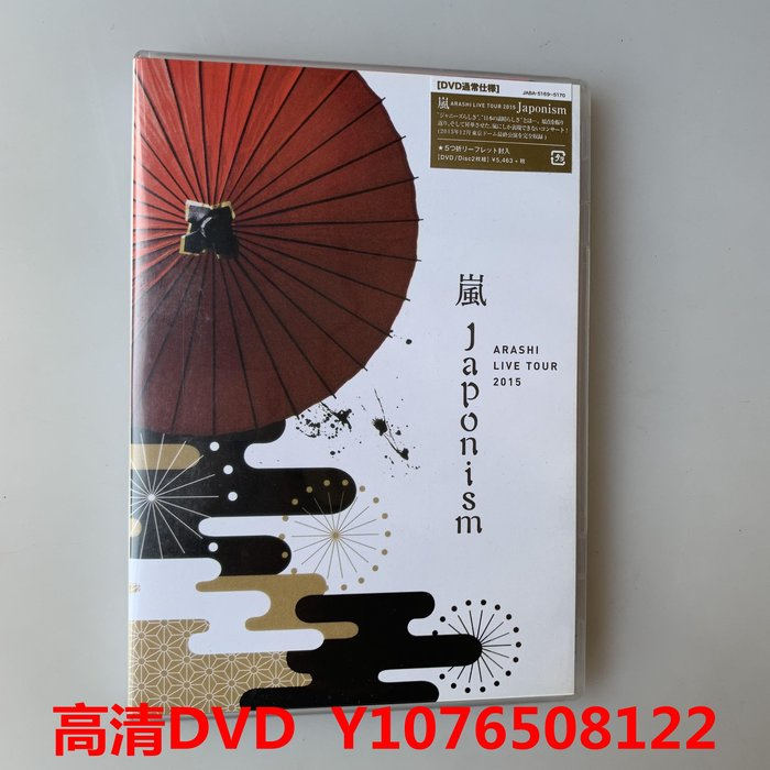 盒裝音樂DVD 嵐 ARASHI LIVE TOUR 2015JAPONISM 演唱會現貨