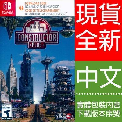 (現貨全新) NS Switch 建築工人 升級版 中英文美版 Constructor Plus (下載版)