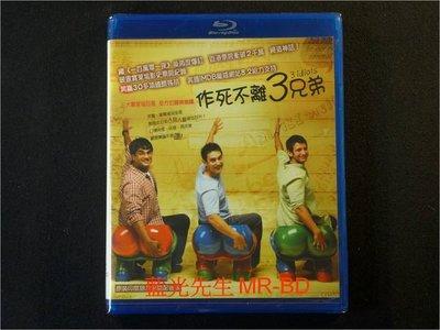 [藍光BD] - 三個傻瓜 ( 作死不離3兄弟 ) Three Idiots