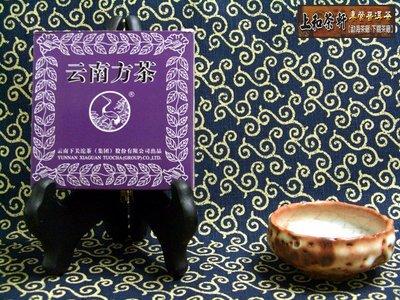 上和茶軒*2006年*下關茶廠*紫芽方磚*精選野生紫芽茶樹,全芽壓制!單磚價