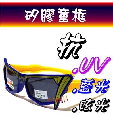 鏡框超耐折 ! 兒童偏光眼鏡(抗藍光+抗UV400+抗眩) ! 矽膠材質 ! 寶麗來偏光太陽眼鏡 ! T1900