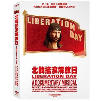 合友唱片 面交 自取 北韓搖滾解放日 DVD Liberation Day