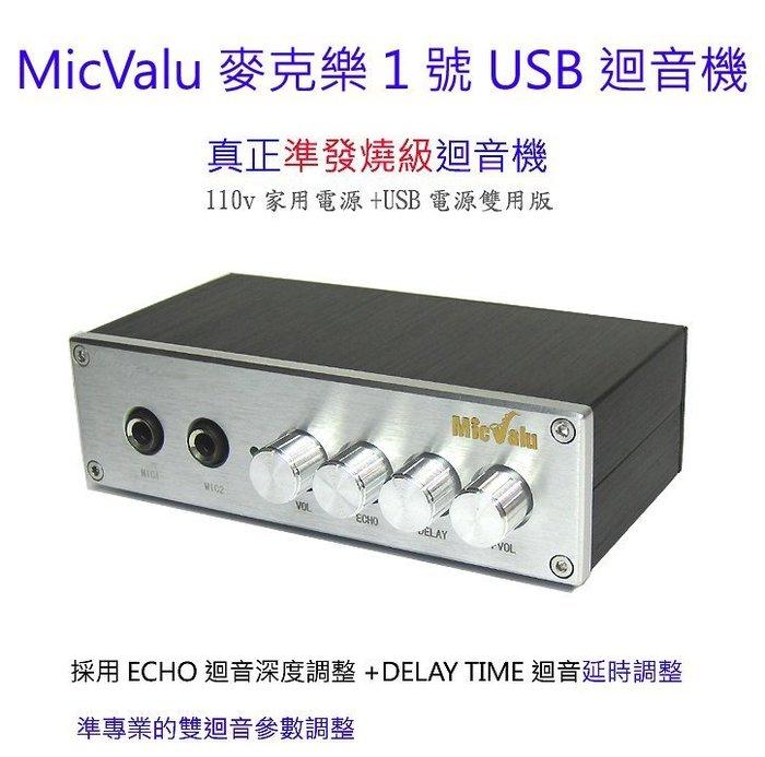 MicValu麥克樂1號USB迴音機真正準發燒級卡拉OK機110v+USB電源雙用+e340麥克風x2 送166音效