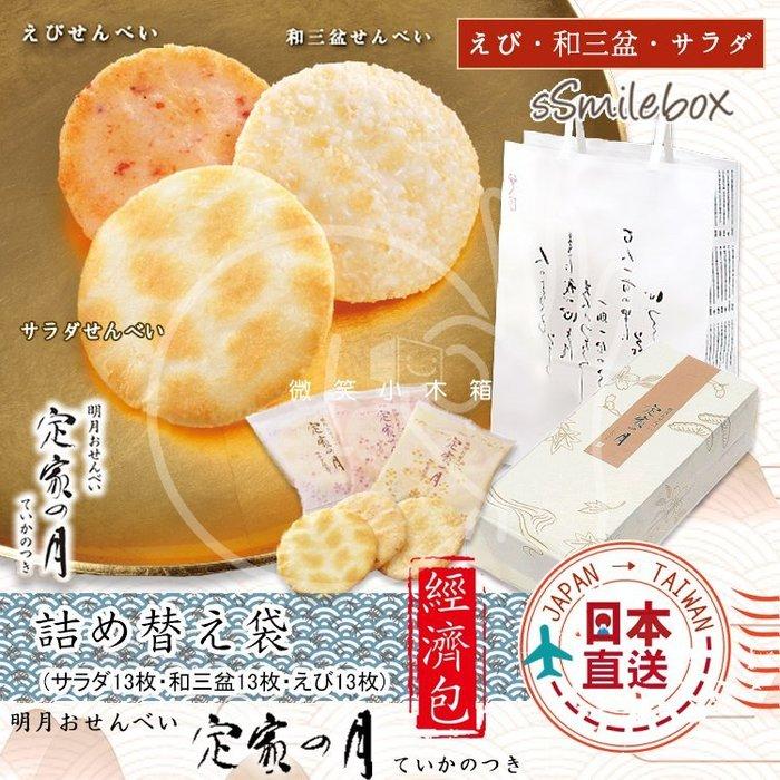 微笑小木箱『綜合米果 經濟包(39袋)』日本空運代購 小倉山莊 定家の月 定月之家薄鹽沙拉+海味+三盆糖 綜合米果經濟包