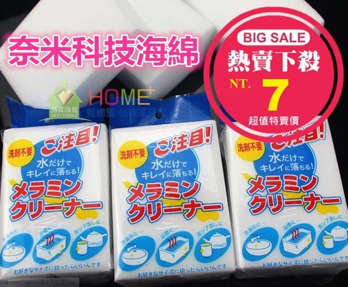 【藍總監】奈米清潔海棉  魔術海綿-中號 科技海綿 高科技泡綿 神奇魔力廚房清潔海綿奈米菜瓜布  奈米科技海綿
