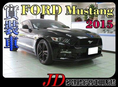 【JD 新北 桃園】FORD 2015 野馬 Mustang PAPAGO 導航王 HD數位電視 360度環景系統 BSM盲區偵測 倒車顯影 手機鏡像。實車安裝