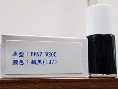 艾仕得(杜邦)Cromax 原廠配方點漆筆.補漆筆 BENZ W205 顏色:鐵黑(197)