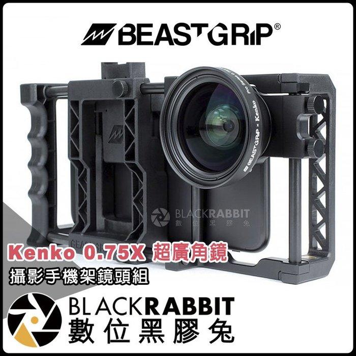 數位黑膠兔【 Beastgrip Pro 攝影手機架 + Kenko 0.75X 超廣角鏡 】 手機鏡頭 專業 狗籠