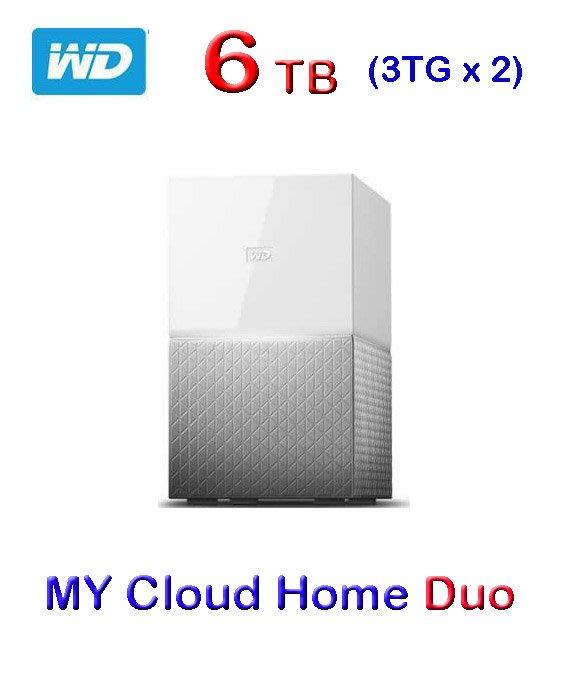 【開心驛站】 WD My Cloud Home  Duo 6TB(3TBx2)雲端儲存系統