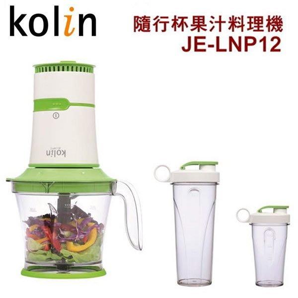 【MONEY.MONEY】歌林 kolin 隨行杯果汁料理機 JE-LNP12