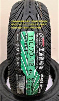 全網最低 保證原廠 北市完工1100元 勁戰 G6 Gsense G1061超耐磨複合胎 110/70-12