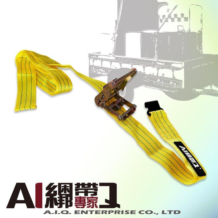 A.I.Q.綑綁帶專家- LT0202F 鐵板鉤50mm寬 中碳鋼輕型手拉器 快速環繞貨物固定帶