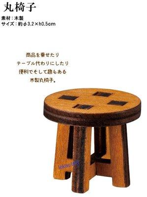 日本Decole concombre加藤真治2018年純喫茶木製凳子入偶配件組 (9月新到貨   )