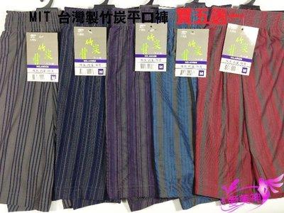 【B合併商品】買五送一 MIT台灣製 竹炭平口褲 四角褲 內褲 平口褲 $100元/件