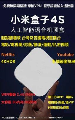 ❴免運❵【越獄翻牆版】2021最新版 小米盒子4S 2G/8G 4K HDR  WIFI雙頻 免費電影連續劇綜藝卡通+台灣直播台