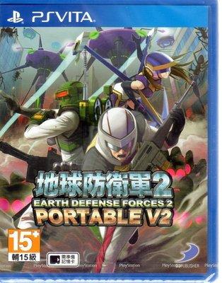 【飛鴻數位】PSV 地球防衛軍 2 攜帶版 V2 日文亞版 (全新商品)『光華商場自取』