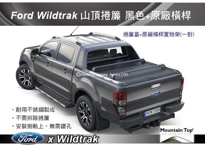 ||MyRack|| Mountain Top Ford Ranger Wildtrak 捲簾 黑色+原廠橫桿 安裝另計