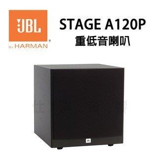 美國 JBL 家庭劇院音響 Stage A120P 超重低音喇叭 12吋 低音震撼飽滿 超高CP值! 黑色~公司貨保固
