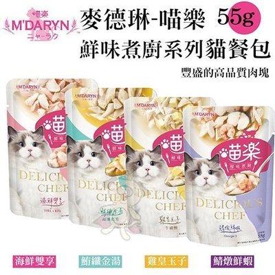 【單包】麥德琳MDARYN 喵樂《鮮味煮廚系列》55g 貓餐包/貓罐 四種口味可選