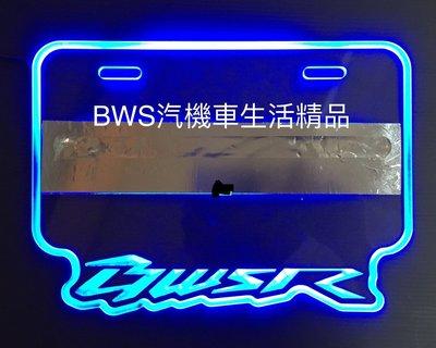 BWS R牌照造型燈板 車牌燈 車牌裝飾,另有JET、勁戰、Z1、MANY、G6、JET-S、Racing、VJR可購