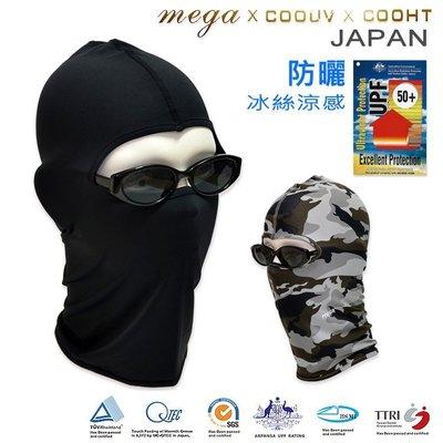 夏防曬頭套面罩抗紫外線戶外遮陽 UPF...