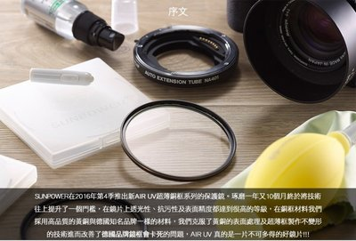【高雄四海】免運SUNPOWER TOP1 AIR UV Filters 67mm 超薄銅框UV※防水抗靜電※B+W參考 高雄市