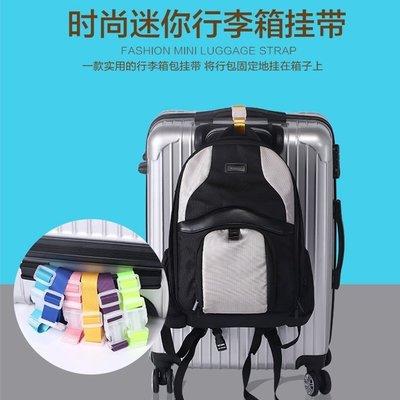 外置旅行李箱包掛扣 掛架 行李固定夾持器背包便攜箱打包帶捆紮帶