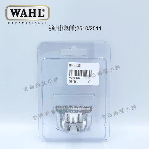 WAHL2510/2511電剪-專用刀頭