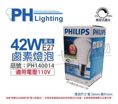 [喜萬年]含稅 PHILIPS飛利浦 42W 110V E27 黃光 真亮鹵素燈泡 可調光_PH140014