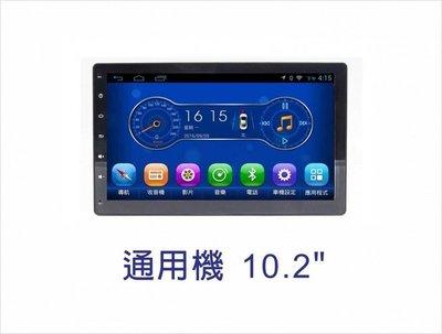 大新竹汽車影音 通用型安卓機 10.2吋螢幕 台灣設計組裝 系統穩定順暢 多媒體影音系統 主機即平板電腦