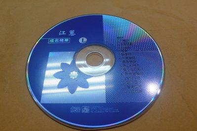 紫色小館-87-3--------江蕙-成名精華1