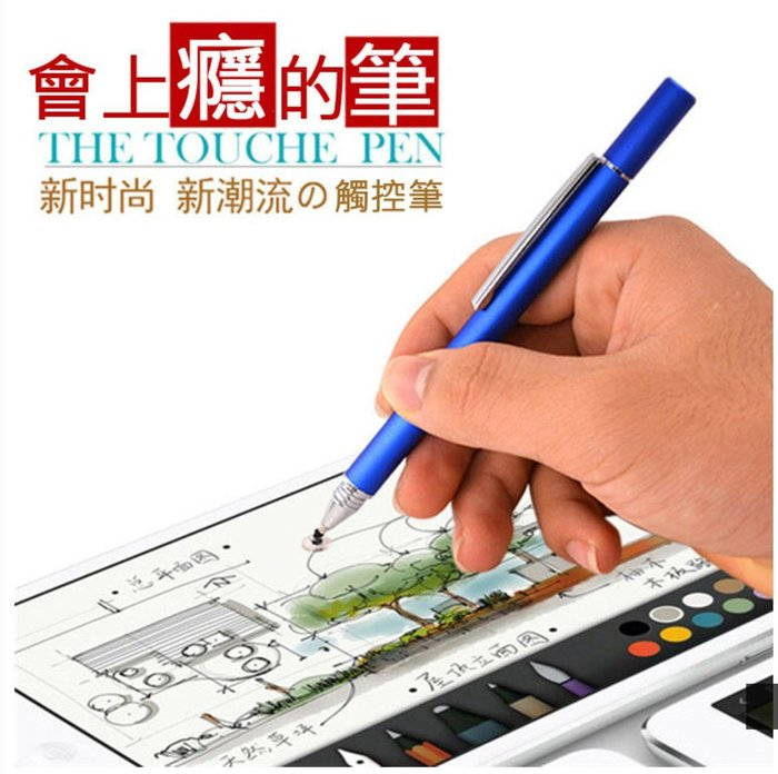 【妞妞♥3C】高精準度極細電容觸控筆 手機平板筆 iPad 2017 2018 11 iPhone XS MAX XR